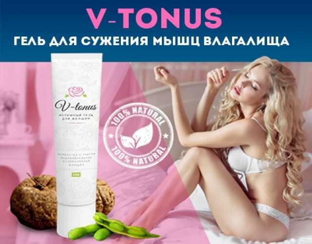 V-tonus - гель для сужения влагалища в Балашихе