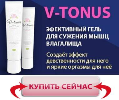 купить VagiTonus в Евпатории