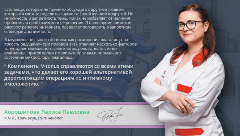 сужение влагалища в Днепропетровске